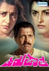 Himapatha Movie Poster