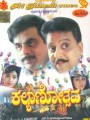 Kalyanothsava Movie Poster