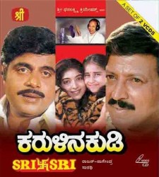 Karulina Kudi Movie Poster