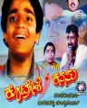 Kotreshi Kanasu Movie Poster