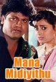 Mana Midiyithu Movie Poster