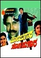 Mojugara Sogasugara Movie Poster