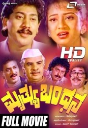 Mruthyu Bandhana Movie Poster