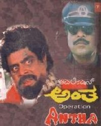 Operation Antha Movie Poster