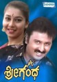 Srigandha Movie Poster