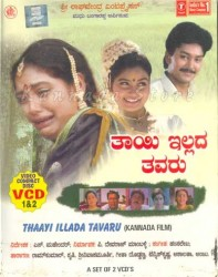 Thayi Illada Thavaru Movie Poster