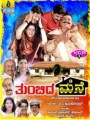 Thumbida Mane Movie Poster