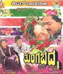 Thungabhadra Movie Poster