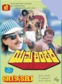 Yama Kinkara Movie Poster
