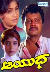 Aayudha Movie Poster