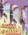 Annavra Makkalu (Kannada) Movie Poster