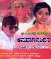 Anuraga Spandana Movie Poster