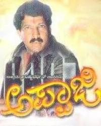 Appaji Movie Poster