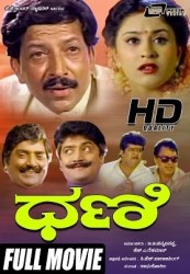Dhani Movie Poster