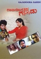 Gajanoora Gandu Movie Poster