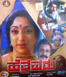 Hetthavaru Movie Poster