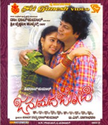 Janumada Jodi Movie Poster