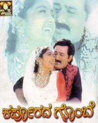 Karpoorada Gombe Movie Poster