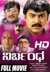 Nirbandha Movie Poster