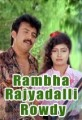 Rambha Rajyadalli Rowdy Movie Poster