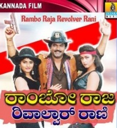Rambo Raja Revolver Rani Movie Poster