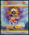 Shiva Leele Movie Poster