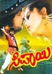 Sipayi Movie Poster