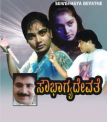 Sowbhagya Devathe Movie Poster