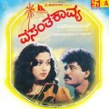 Vasantha Kavya Movie Poster