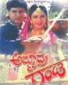 Ammavra Ganda Movie Poster