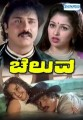 Cheluva Movie Poster