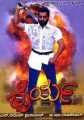 Dhairya Movie Poster