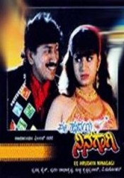Ee Hrudaya Ninagagi Movie Poster