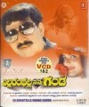 Ellaranthalla Nanna Ganda Movie Poster