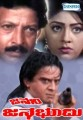 Janani Janmabhoomi Movie Poster