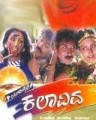 Kalavida Movie Poster