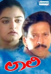 Laali Movie Poster