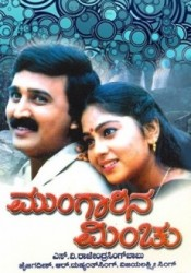 Mungarina Minchu Movie Poster