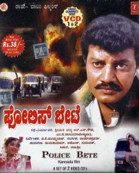 Police Bete Movie Poster