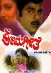 Prema Geethe Movie Poster