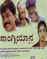 Sangliyana Part-3 Movie Poster