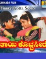 Thayi Kotta Seere Movie Poster