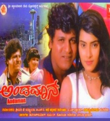 Andaman Movie Poster