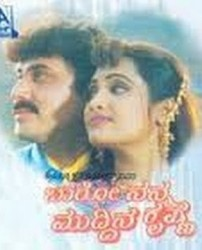 Baro Nanna Muddina Krishna Movie Poster