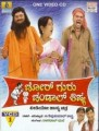 Chor Guru Chandal Shishya Movie Poster