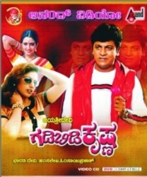 Gadibidi Krishna Movie Poster