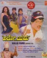 Hello Yama Movie Poster