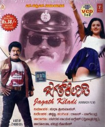 Jagath Kiladi Movie Poster