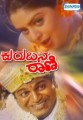 Kurubana Rani Movie Poster