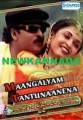 Mangalyam Thanthunanena Movie Poster